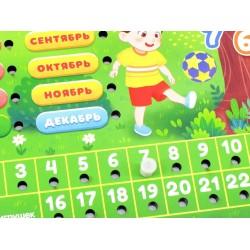 Обучающая доска «Календарь»
